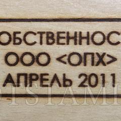 Выжигание штампом на деревянной таре