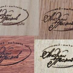 Клише для  тиснения и выжигание им на разных породах древесины